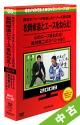 【中古ランク:S】 めちゃイケ 赤DVD第7巻 岡村オファーが来ましたシリーズ 松岡修造とエースをねらえ!