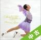 【中古ランク:A】浅田真央スケーティング・ミュージック2015-16(DVD付)