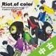 【中古ランク:A】Riot of Color