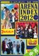 【中古 ランク:S】ARENA37℃ インデックス2012/ARENA37℃ 2012年1月号増刊