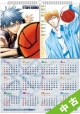 【中古 ランク:S】 ★ 黒子のバスケ コミックカレンダー 壁掛け型 2014