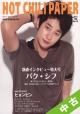 【中古 ランク:S】 ★ HOT CHILI PAPER DVD付 特集:新春インタビュー特大号 パク・シフ (74)