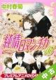 【中古 ランク:S】 ★ 純情ロマンチカ<プレミアム限定版> (16)