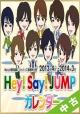 【中古 ランク:S】 ★ Hey!Say!JUMP カレンダー 2013.4→2014.3