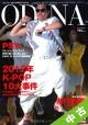 【中古 ランク:S】 ★ ODINA 2012年K-POP10大事件 (10)