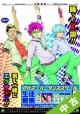 【中古 ランク:S】 ★ 斉木楠雄のΨ難 コミックカレンダー 2014