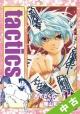 【中古 ランク:S】 ★ tactics<初回限定版> ドラマCD付き (15)