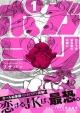 ガリャ山ポヨ美の片想い(1) TSUTAYA限定販売