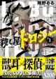 殺し屋ドロシー(1) TSUTAYA限定販売