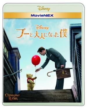 「プーと大人になった僕」MovieNEX(Blu-ray&DVD)TSUTAYA限定【クリアしおり&チケットホルダー】付