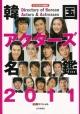【アウトレット本 50%オフ】韓国アクターズ名鑑2011