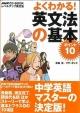 【アウトレット本 50%オフ】よくわかる!英文法の基本ポイント10 CD付