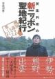 【アウトレット本 50%オフ】 賀集利樹の新ニッポン聖地紀行