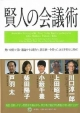 【アウトレット本 50%オフ】 賢人の会議術