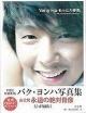 【アウトレット本 50%オフ】Yong Ha もっと大好き。