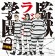 DJCD「監獄ラジオ学園」特別編