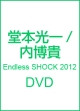 Endless SHOCK 2012