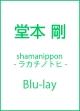 shamanippon-ラカチノトヒ-