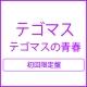 テゴマスの青春(DVD付)