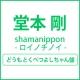 shamanippon -ロイノチノイ- どうも とくべつよしちゃん盤(A)(DVD付)