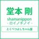 shamanippon -ロイノチノイ- とくべつよしちゃん盤(B)(DVD付)