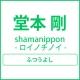 shamanippon -ロイノチノイ- ふつうよし(通常盤)