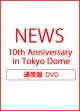 10th Anniversary in Tokyo Dome(通常盤)