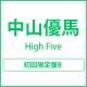 High Five(B)(DVD付)