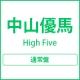 High Five(通常盤)