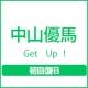 Get Up!(B)(DVD付)