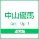 Get Up!(通常盤)