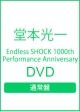 Endless SHOCK 1000th Performance Anniversary(通常盤)