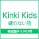 鍵のない箱(A)(DVD付)