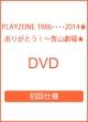PLAYZONE 1986・・・・2014★ありがとう! 〜青山劇場★