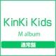 M album(通常盤)