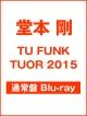 TU FUNK TUOR 2015(通常盤)