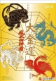 大金運風水四神暦 2019 カレンダー