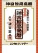 神宮館高島暦 2018 カレンダー