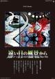 藤城清治作品集 遠い日の風景から 2018 カレンダー