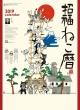 招福ねこ暦 2019 カレンダー