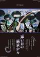 藤城清治作品集 遠い日の風景から 2019 カレンダー
