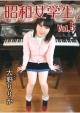 昭和女学生 vol.5