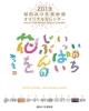 相田みつを 2019 カレンダー