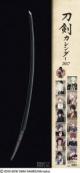 刀剣カレンダー2017 刀剣乱舞-ONLINE-