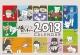 卓上 猫ピッチャー 2018 カレンダー
