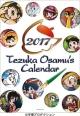 手塚治虫 カレンダー 2017