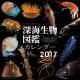 深海生物図鑑 カレンダー 2017