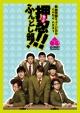 熱血学園ミュージカル cube next 「押忍!!ふんどし部!」