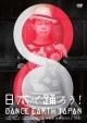 日本で踊ろう! DANCE EARTH JAPAN