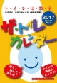 ザ・トイレカレンダー カレンダー 2017